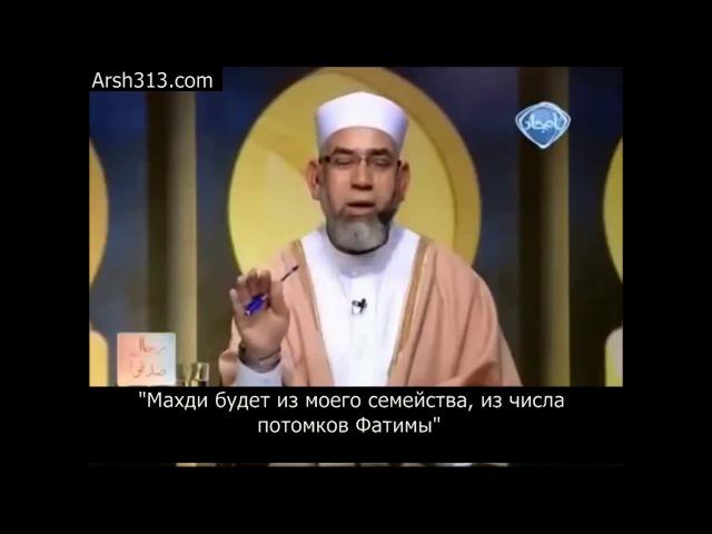Махди - потомок Фатимы (А): согласно хадисам
