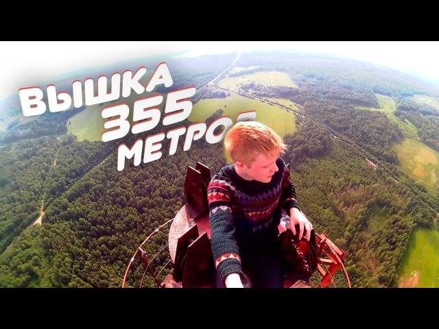 РУФИНГ ВЫШКИ 355 МЕТРОВ А330 вышка в Галиче Руферы неудачники Русские руферы