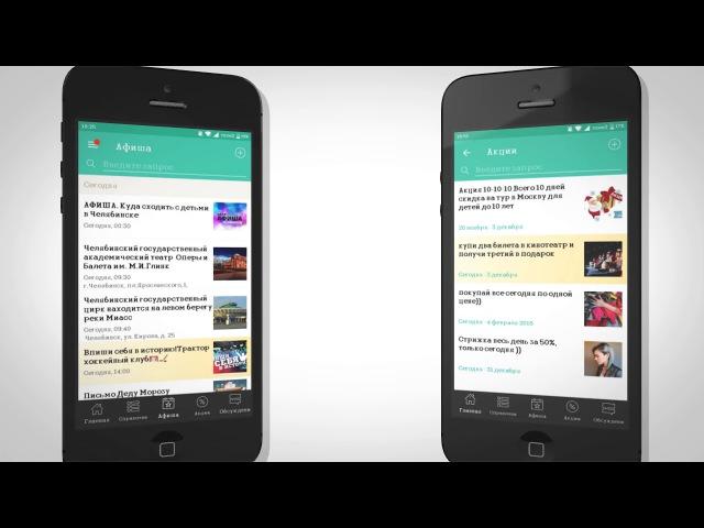 Мой Челябинск - мобильное приложение