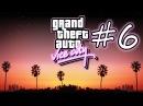 ЗАПИСЬ СТРИМА ► Grand Theft Auto Vice City 6