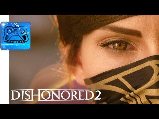 Dishonored 2 - Live Action Трейлер «Возьми то, что Твоё» (Дубляж)