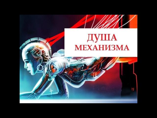 ЛАБИРИНТ  Андрей Тюняев   Душа Механизма