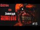 Residen Evil 3 Nemesis Прохождение на сложном 15 Битва на заводе