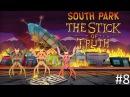 Южный Парк:Палка Истины --Часть 8-- Канализация | South Park: The Stick of Truth | PS4