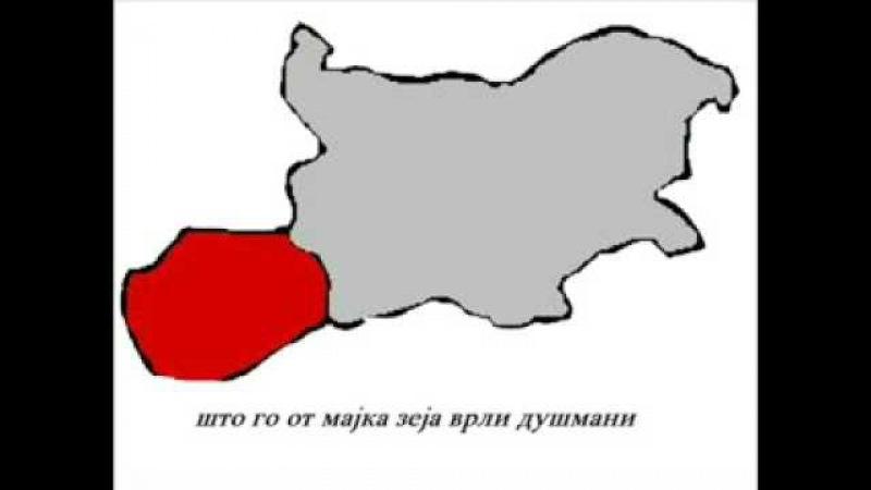 Зажалила е маjка Бугариjа / Mother Bulgaria is sad