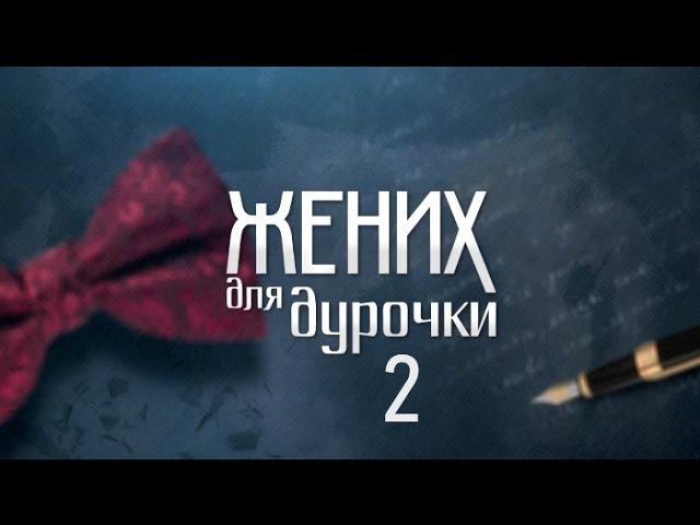 Жених для дурочки 2 часть 2017 Мелодрама @ Русские сериалы