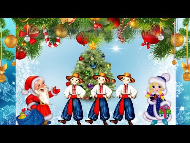 Дитячі пісні Новорічний танок караоке слова і музика Анатолія Салогуба