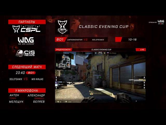CSPL Classic Evening Cup | SoloteamiX vs Mix-Ninjas