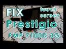 Ремонт планшета Prestigio MultiPad PMP7100D 3G - замена разбитого тачскрина