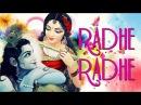 Radhe Radhe Radhe Shyam by Mohit Jaitly || Krishna Bhajan ( Full Song )