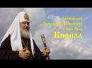 Святейший Патриарх Кирилл. Проповедь. В Неделю 19-ю по Пятидесятнице.