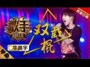 华晨宇《双节棍》-《歌手2018》第6期 单曲纯享版The Singer 【歌手官方频道】