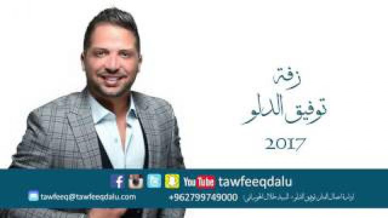 زفة توفيق الدلو 2017 - Zaffeh Tawfeeq Al Dalu