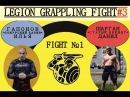LGF3 (Legion Grappling Fight) FIGHT1 Гапонов – Шарган