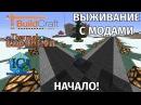 ВЫЖИВАНИЕ МАЙНКРАФТ С МОДАМИ ПОЛНЫЙ НУБ В МОДАХ CaveCraft Industrial craft 2, BuildCraft