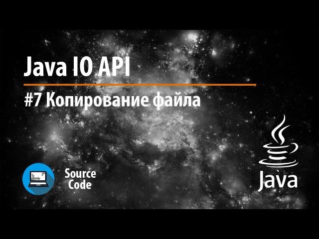 Java IO API. Урок 7. Копирование файла