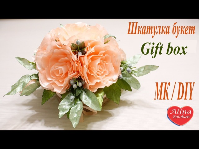 Шкатулка-букет Канзаши / A Gift box A bouquet of roses kanzashi. Gift