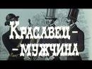 Красавец-мужчина 1978. Все серии Золотая коллекция фильмов СССР