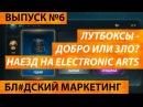 Лутбоксы - Добро или Зло Наезд на Electronic Arts Блдский маркетинг №6