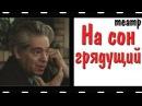 Аркадий Райкин и Ленинградский Театр Миниатюр - На сон грядущий.