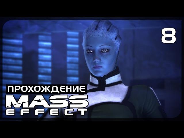 Mass Effect • Лиара Т'Сони [8]