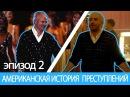 АМЕРИКАНСКАЯ ИСТОРИЯ ПРЕСТУПЛЕНИЙ 2 серия Обзор костюмов