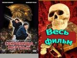 Сокровища мертвых  -  фильм целиком -  детективный сериал, приключения