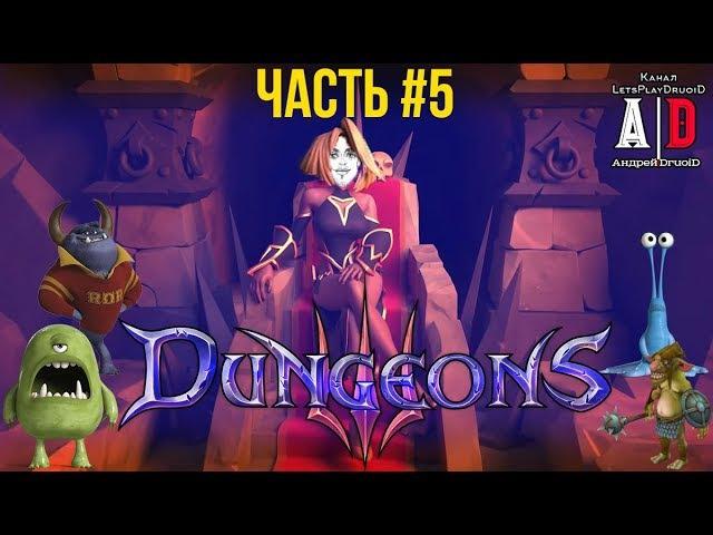 Dungeons 3 прохождение ❤ Подземелье 3 ❤5 Битва за стальную Кузню.Гримли Молотобоец и...