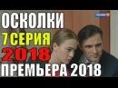 ПРЕМЬЕРА 2018! Осколки 7 серия Премьера 2018 Русские мелодрамы 2018 новинки, сериалы 2018