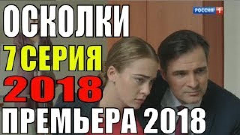ПРЕМЬЕРА 2018 Осколки 7 серия Премьера 2018 Русские мелодрамы 2018 новинки сериалы 2018
