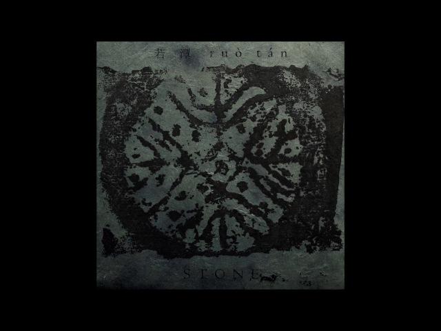 若潭 ruò tán - Stone (Chinese tribal drone noise, full album, 2017)