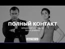 Красная свитка в деле Хахалевых Полный контакт с Владимиром Соловьевым 18.07.17