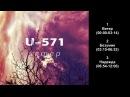 U - 571 - Ветер (Full Album - HQ Audio) 2016