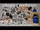 Сборка мебели. Всё о соединениях, применяемых при сборке мебели, кухни, шкафов-купе и т.д.
