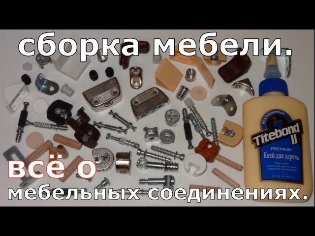 Сборка мебели Всё о соединениях применяемых при сборке мебели кухни шкафов купе и т д
