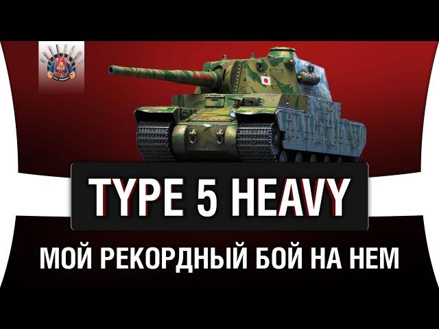 ЛУЧШИЙ ТАНК ДЛЯ ПЬЯНЫХ ЛЮДЕЙ TYPE 5 HEAVY