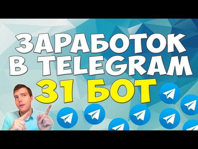 💸31 бот для заработка денег в Telegram 2018