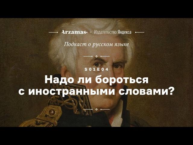 АУДИО. Надо ли бороться с иностранными словами? • Подкаст Arzamas о русском языке • s01e04