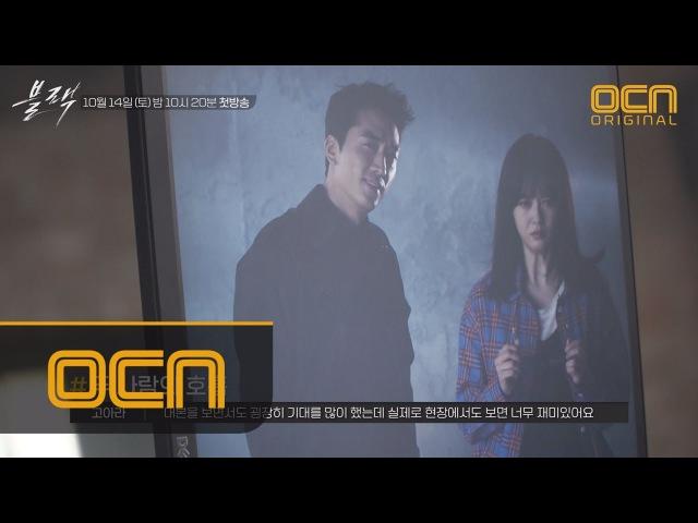 Black [메이킹] ′비주얼이란 이런 것′ 송승헌 x 고아라 티저 촬영 현장 공개! 시44036