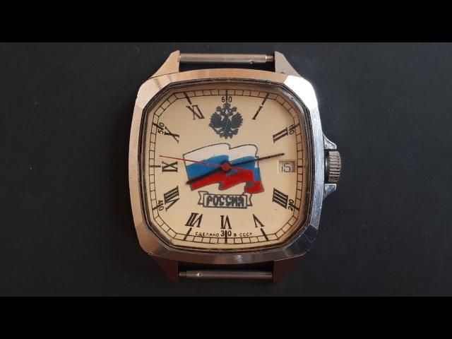 Часы наручные мужские. Флаг. Россия. 90-е годы. Сделано в СССР