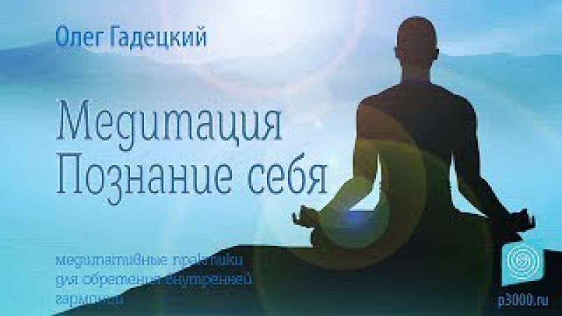 Медитация Познание себя Олег Гадецкий