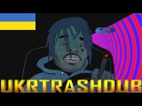Lil Uzi Vert - XO Tour Llif3 Українською [UkrTrashDub]