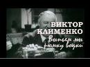 Виктор Клименко. Выпьем за радость (Выпьем мы рюмку водки) / Встречный, 1932. Clip. Custom