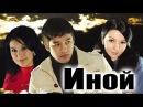 Иной Телба узбекский фильм на русском языке
