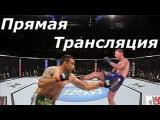 Александр Волков vs Фабрисио Вердум - Где смотреть Ufc Fight Night 127