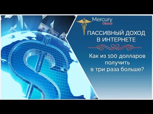 Пассивный доход с Mercury Global