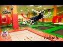 Крутые прыжки на батуте Trampoline park Just Jump