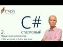 Обучение C (c sharp) для начинающих. Урок 2. Машинная математика и системы исчисления.