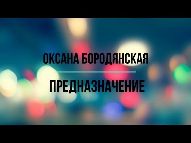 Курс Предназначение Оксаны Бородянской