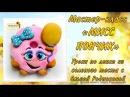 МК по лепке из соленого теста Милашка мисс Пончик